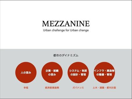 「都市と生活者のデザイン会議」④『MEZZANINE』編集長と考えるこれからの街と生活者の関係とは?(前編)