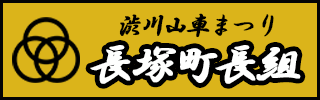 長組バナー320a.png
