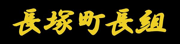 長組ロゴ2.png