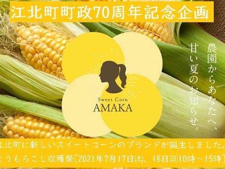 ご来園ありがとうございました!とうもろこし収穫祭【江北町町政70周年記念企画】