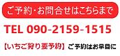HP電話ボタン2.png