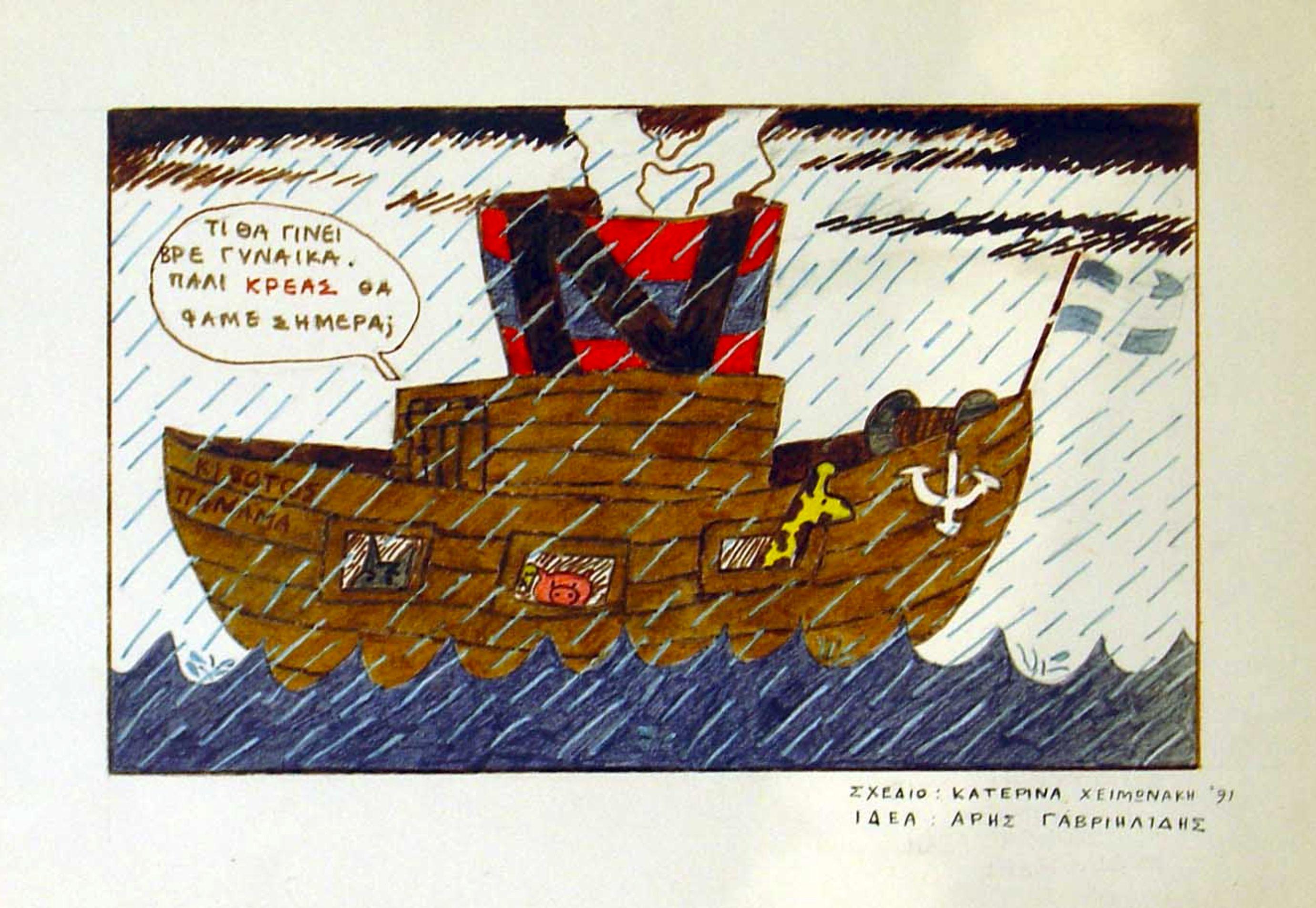 In Noah's Ark