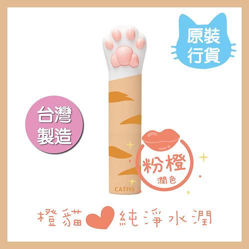 CATISS 貓掌潤唇膏-橘貓   純净水潤