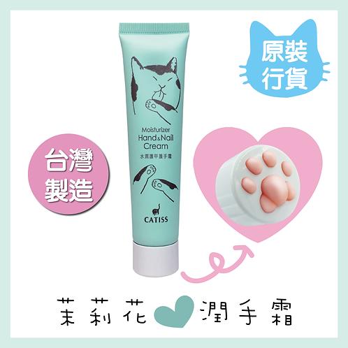 CATISS 貓掌水潤護甲護手霜 | 白茉