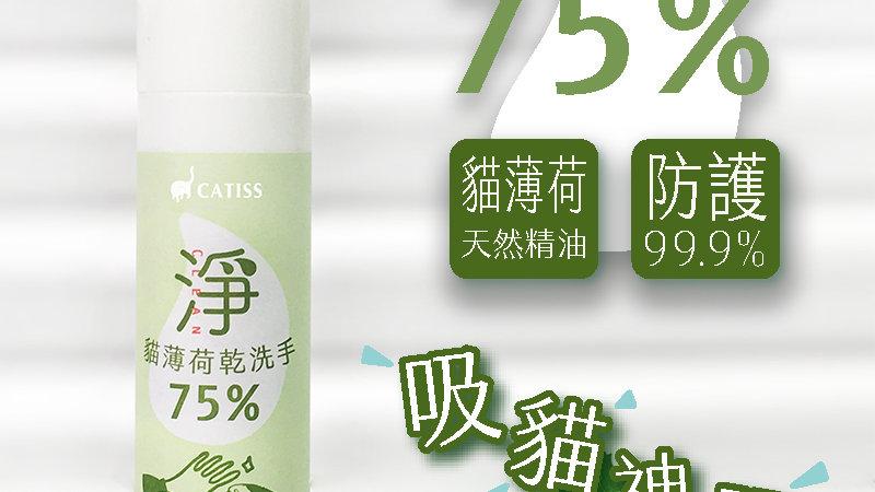 CATISS - 吸貓神器 貓草 搓手液