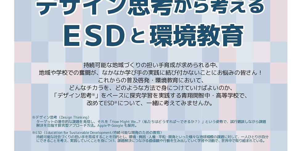 デザイン思考から考えるESDと環境教育