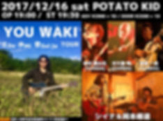 2017/12/16sat 大阪 心斎橋 KINGCOBRA 18:30/ 19:00  【 LIVE ACT 】 YOU WAKI SUIREN シイナ + 岡本 修道