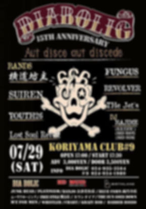 Jul 29, 2017 DIABOLIC PRESENTS 【 15TH ANNIVERSARY 】 2017/07/29 sat 福島 郡山 CLUB #9 17:00 / 17:30 【 LIVE ACT 】 横道坊主 FUNGUS SUIREN YOUTH26 REVOLVER LOST SOUL REVOLT THe Jet's 【 DJ ACT 】 HAJIME(R.R.T.KYC/RED RIOT/RED RUM) ADV ¥3000 + 1D / DOOR ¥3500 + 1D