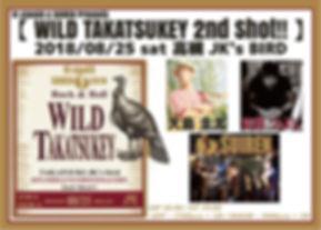 VI-sion69 & SUIREN Presents 【 WILD TAKATSUKEY 2nd Shot!! 】 2018/08/25 sat 高槻 JK's BIRD  18:00 OPEN 19:00 START  京田 つよし 大島 圭太 SUIREN  ADV : 2500yen + 1drink DOOR : 3000yen + 1drink   https://www.suiren.club/ http://oshimakeita.web.fc2.com/ https://www.facebook.com/gtsuyoshi