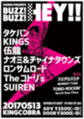 May 13, 2017 SUIREN Presents 【 BUZZ! BUZZ! HEY!! #2 】 2017/05/13 sat 大阪 心斎橋 KINGCOBRA 17:00 / 17:30 【 LIVE ACT 】 タケバン ナオミ&チャイナタウンズ ロンサムロード 伍龍 The コトリ's THE KINGS SUIREN 【 DJ ACT 】 スミダカズミチ(MONKEY TUNE) TOMO ROCKIN'(North New Place) ハイジ ADV ¥2500 + 1D / DOOR ¥3000 + 1D