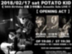 ★2月17日(土)大阪 POTATO KID 《 54th Birthday 企画 》 中村義人 Acoustic Solo LIVE !! Opening Act:SUIREN OPEN 19:00 / START 19:30 前売 3500円 + 1DRINK別 / 当日 3800円 + 1DRINK別 ※問合せ/大阪梅田 POTATO KID 06-6315-9394 大阪府大阪市北区兎我野町10-15 大阪梅田 POTATO KID http://www.potatokid.com/
