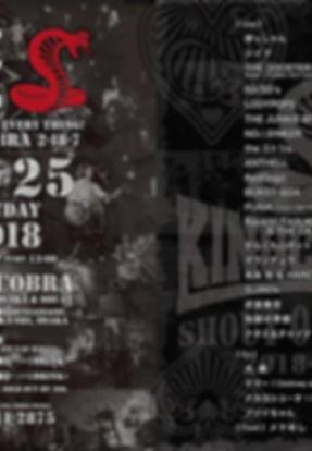 3/25(日)心斎橋KINGCOBRA&KINGCOBRA SQUAT SHOUT OUT LOUD!  出演 【 Live 】 武装衝突 / 岸っしゃん / シイナ / THE GOOSTERS / 50/50's / LODYPOPS / THE JUNKIE BRIGHTS / NO△S!NKER / theコトリs, / ANTHELL / RedDogs / BURST-BOX / PUNiK(from TOKYO) / Rock'n'TASUKE'Roll & THE CAPTAIN $WING / がらくたロボット / 光永光&HARDBLOW / SUIREN / タランチュラ / 地獄の季節 / ナオミ&チャイナタウンズ&More 【 DJ 】 大義 / ケマー(Cockney accent's) / ナカヨシユータ / フジイちゃん 【Food】メケめし 【開場】12:30 【開演】13:00 ADV ¥3,000/DOOR ¥3,300(別途ドリンク代必要)