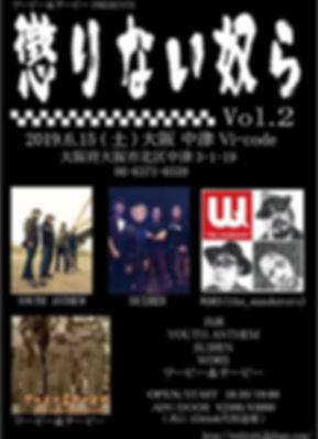2019/06/15 (sat) 大阪 中津Vi-code (開場 / 開演) 18:30 / 19:00  SUIREN ワービー&サービー WDRS (the wanderes) YOUTH ANTHEM
