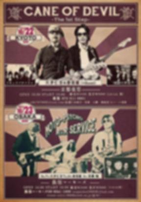 2017/10/23 mon 大阪 長堀 マーキーズ 18:00/ 19:00 【 LIVE ACT 】 MOTO-PSYCHO R&R SERVICE SUIREN