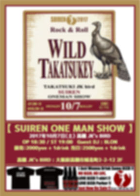 SUIREN PRESENTS WILD TAKATSUKEY ONME MAN SHOW 2017/10/07sat 大阪 高槻JK's BIRD 18:30 / 19:00 【 LIVE ACT 】 SUIREN 【 Guest DJ 】 BLON