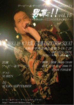 2018.1.11(木) 大阪 心斎橋 KINGCOBRA SQUAT  ワービー&サービー & AKIRA presents 『男華!! vol.15』 〜情熱を持ってここからも生きて粋ます〜  出演 ワービー&サービー  ゲスト SUIREN  DJ SUGIO-September  OPEN/START 18:00/19:00 ADV/DOOR 共に¥2000( +1drink )