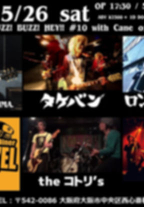 SUIREN presents 【 BUZZ! BUZZ! HEY!! #10 with Cane of Devil 】  The Deal is HARUHIKO OSHIMA.  タケバン ロンサムロード The コトリ's SUIREN  OP 17:30 / ST 18:00 ¥2500 + 1D / ¥3000 + 1D  心斎橋 BIGTWIN DINER SHOVEL 〒542-0086 大阪市中央区西心斎橋2-4-17 おおきに花月第2ビルB1 Mail: info@bigtwin-diner.com TEL: 06-4256-4565 FAX: 06-4256-4566  http://www.bigtwin-diner.com/