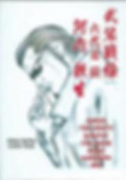 河内 鉄生 追悼式~鉄生の志は俺達の中に~(2007/4/27) 1. 夢無奴死/★AMAGIN★ 2. 鈴蘭/★AMAGIN★ 3. I will be alive/GUSUS 4. 本当の声/GUSUS 5. Let's sing together/THE SCENE 6. ワスレナウタ/THE SCENE 7. 狂子/MMS 8. LIKE A SPIDER/MMS 9. Rock'n'Roll Boogie Tonight/MMS 10. まだまだR&R/MMS 11. やせっぽちジョニー/gangsters 12. 絆/gangsters 13. ON THE ROAD/THE SHOUTS 14. 俺にできる事といえば・・・/THE SHOUTS 15. GRASSHOPPER/SUIREN 16. JET!/SUIREN 17. LOVE BEER/SUIREN