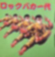 ロックバカ一代 5. POINT 0 6. Singer Song Rider