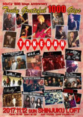2017/11/12sun 東京 新宿 LOFT 16:00/ 16:30  【 LIVE ACT 】 G.D.FLICKERS 博多ザ.ブリスコ(博多) ナオミ&チャイナタウンズ(大阪) SUIREN(大阪) 野良犬(北見) Shelly(小倉) HEART BEAT SHAKERS(盛岡) The Kings(奈良) VALLIA(上田) LANCET(上田) ザ. アイロンベイビーズ(名古屋) THE TWISTED SKELTERZ(秋田)