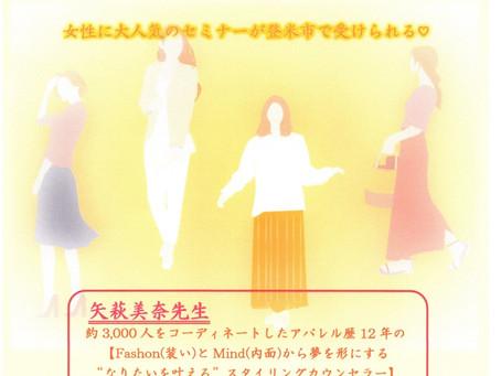 女性限定「パーソナルカラーと体型診断セミナー」残席わずか!!!