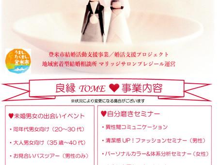 登米市結婚活動支援事業【良縁TOME】