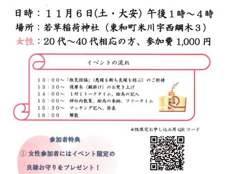【良縁TOME】実りの登米♡良縁結び神社コン〜女性枠残りわずか〜