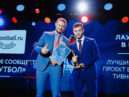 """Трехкратные лауреаты премии """"Спорт и Россия"""""""