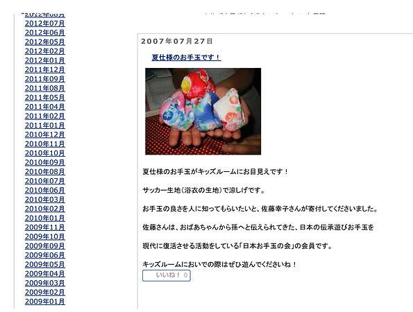 みやざき子ども文化センターイベント日記.jpg