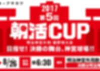 asakatsu2017_top.jpg