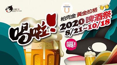 啤酒祭1018.jpg