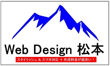 webdesign-matsumoto_logo_about-us.jpg
