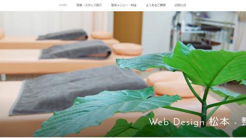 Web Design 松本 - 整体院