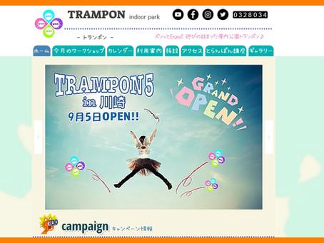 「Trampo・トランポン indoor park」様