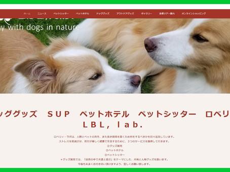 「ロベリィ・ラボ(LBL,lab.)」様