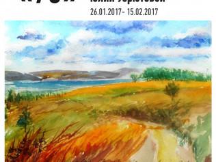 Персональная выставка Юлии Узрютовой