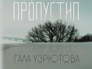 """Фотография Юлии Узрютовой - на обложке книги """"Снег, который я пропустил"""""""