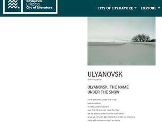Участие в выставке в Рейкьявике
