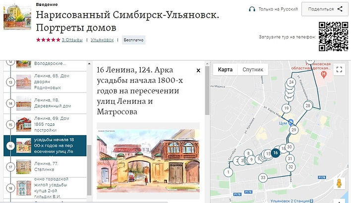карта ульяновск узрютова рисунки живопись акварель скетчи
