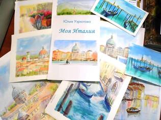 """Презентация итальянских работ на мини-выставке """"Моя Италия"""""""