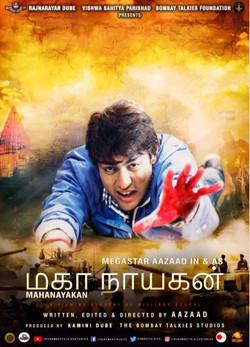 Mahanayakan (மகாநாயகன்) Tamil Movie