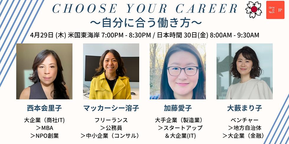 Choose your Career:自分に合う働き方