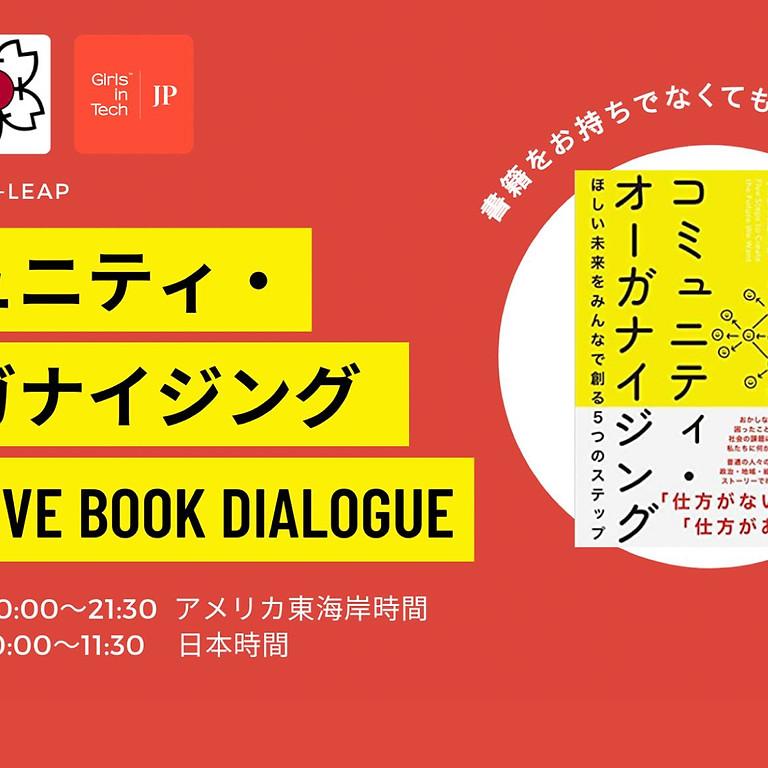 Active Book Dialogue:コミュニティ・オーガナイジング