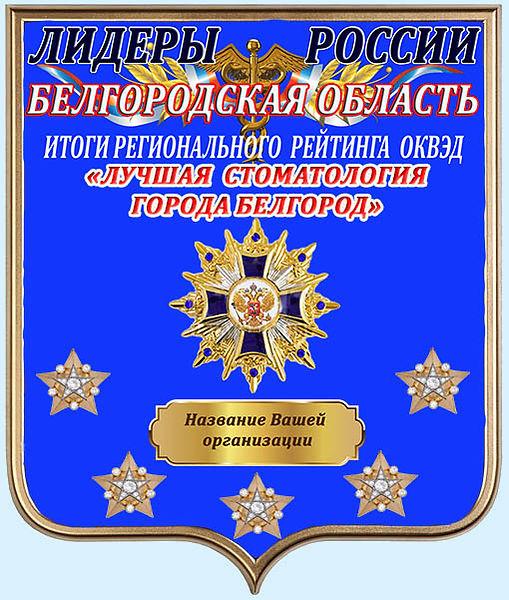 БЕЛГОРОДСКАЯ ОБЛАСТЬ.jpg