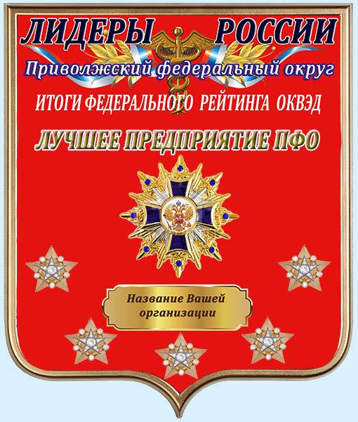 Приволжский федеральный округ.jpg