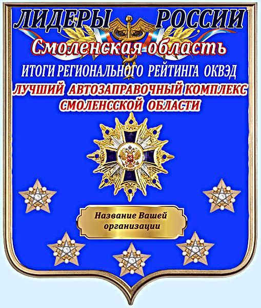 Смоленская область.jpg