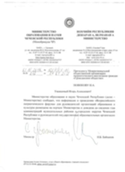 Чеченская Республика министерство образо