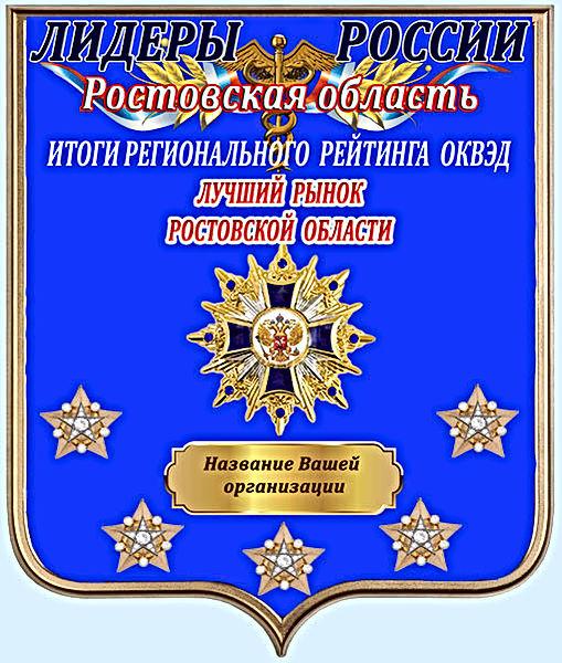 Ростовская область.jpg