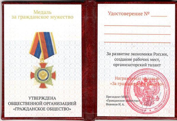 Наградное удостоверение.jpg