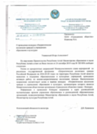 Республика Алтай Министерство образовани